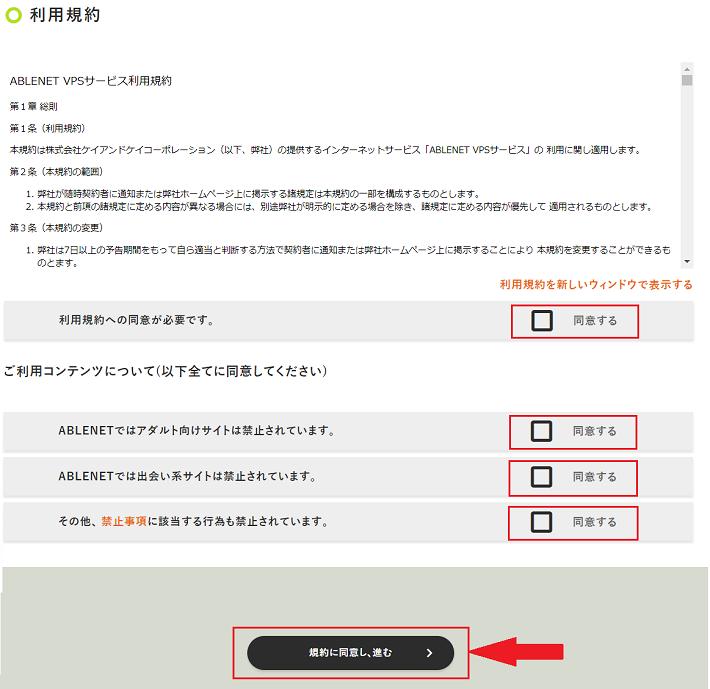 ABLENET VPS_登録手順5