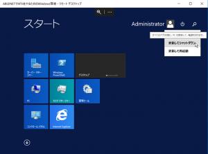ABLENET VPS_Windowsの電源をシャットダウン