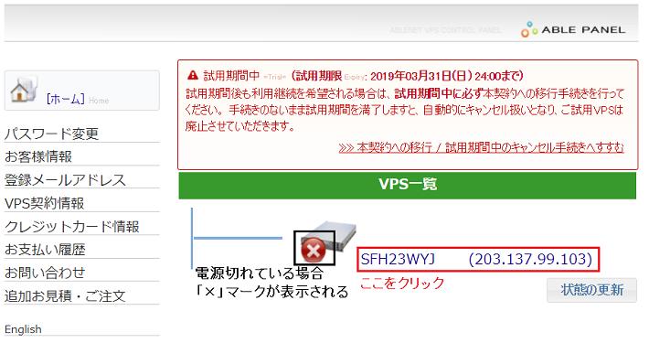 ABLENET VPS_Windowsの電源起動手順1