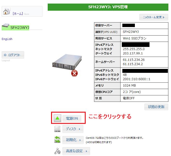 ABLENET VPS_Windowsの電源起動手順2