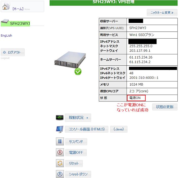 ABLENET VPS_Windowsの電源起動手順3