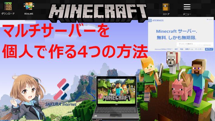 Minecraftの簡単に立てれる4つの方法を紹介