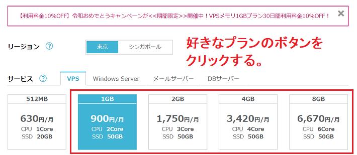 ConoHaでマイクラのマルチサーバー作成手順2