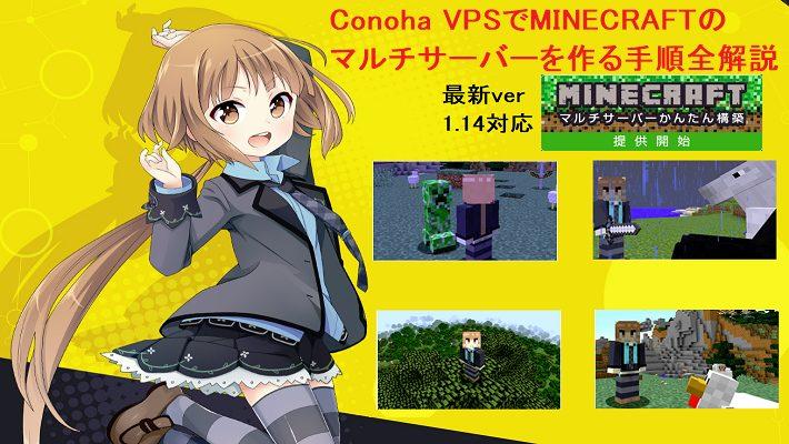ConoHa VPSでマインクラフトのマルチサーバーを作る方法