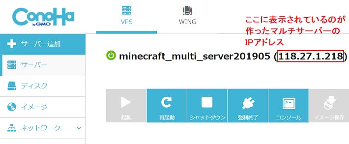 ConoHaで作ったマイクラマルチサーバーのIPアドレス確認