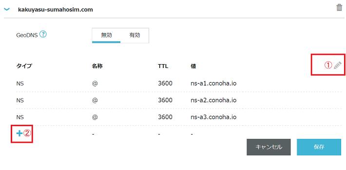 ConoHaで独自ドメインDNS設定手順2