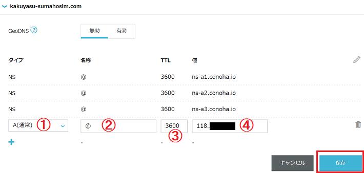 ConoHaで独自ドメインDNS設定手順3