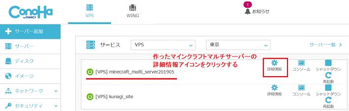 ConoHa VPSサーバー一覧