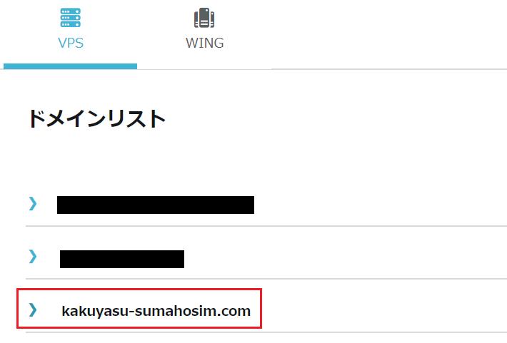 Conohaで独自ドメイン登録手順3
