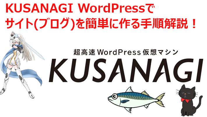KUSANAGI WordPressでサイトを作る手順