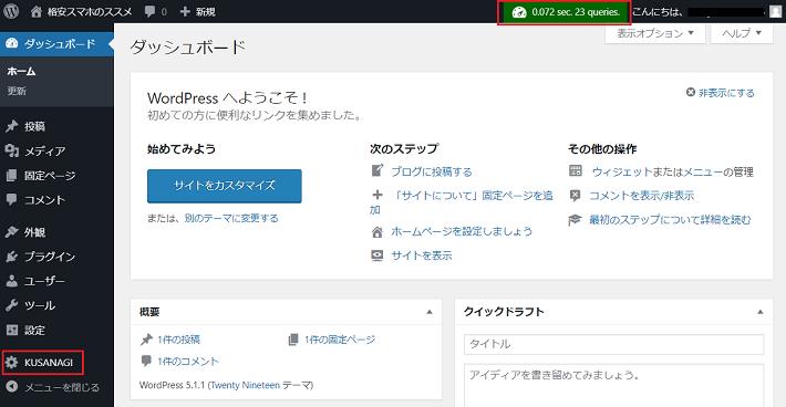KUSANAGI_WordPressの管理画面