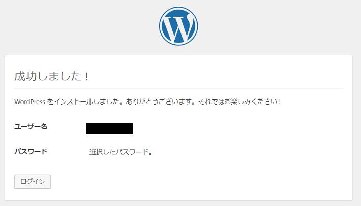 WordPressの初期設定2