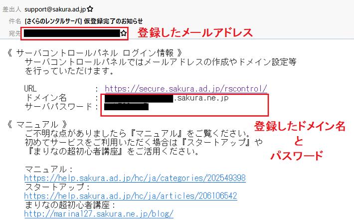 [さくらのレンタルサーバ] 仮登録完了のお知らせ