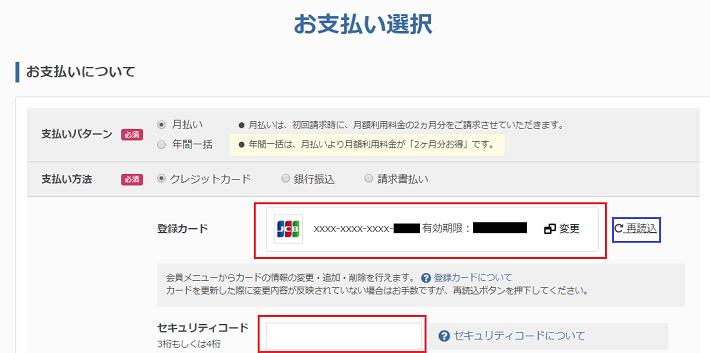 さくらインターネット_お支払情報入力2