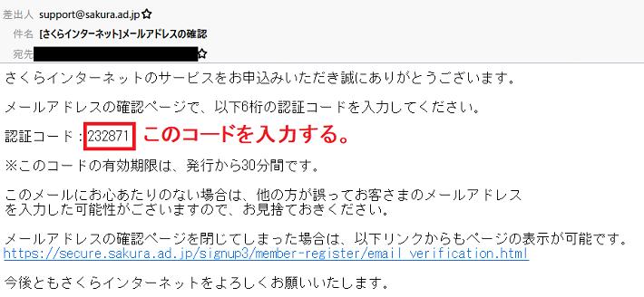 さくらインターネット_認証コードのメール