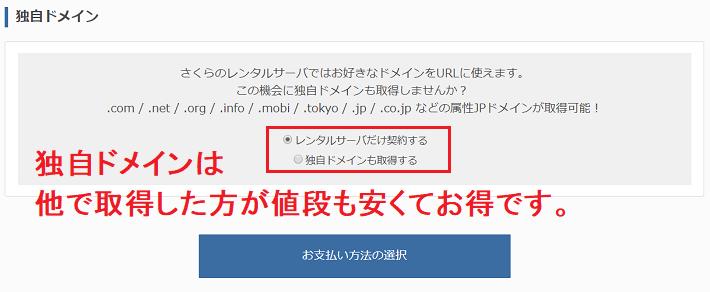 さくらレンタルサーバー_ドメイン取得の選択