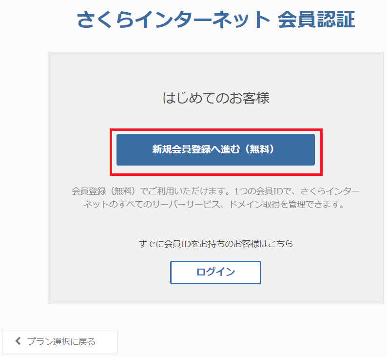 さくらレンタルサーバー_会員認証