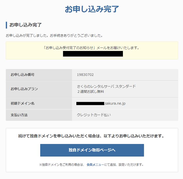 さくらレンタルサーバー_申込完了