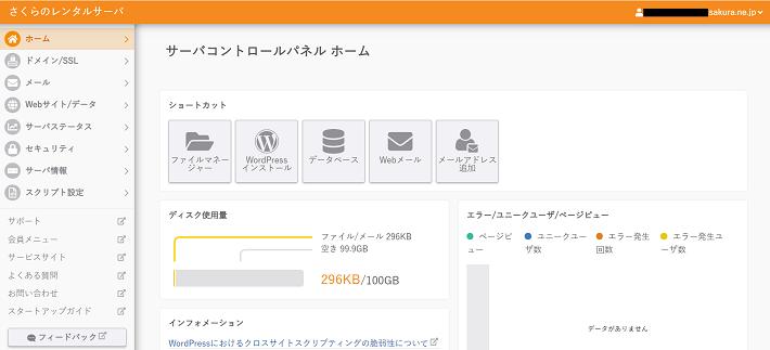 さくら_新サーバーコントロールパネル_トップ画面